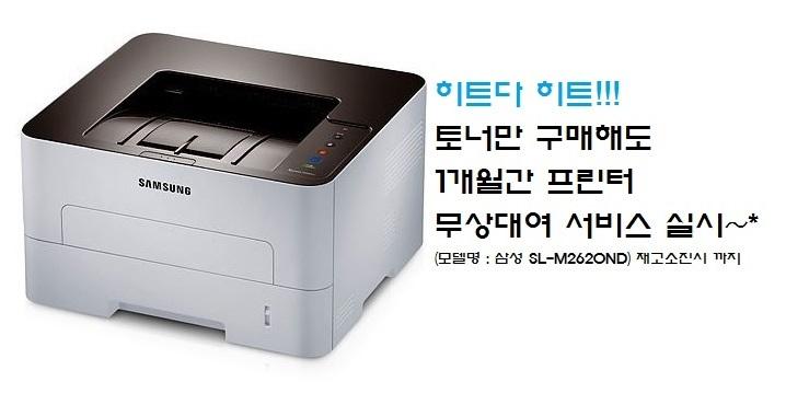 프린터 무상임대 이벤트 실시!!